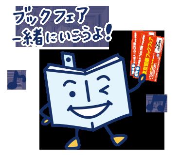 第23回東京国際ブックフェア(9月23日〜25日)に「七田式教育」として出展いたします