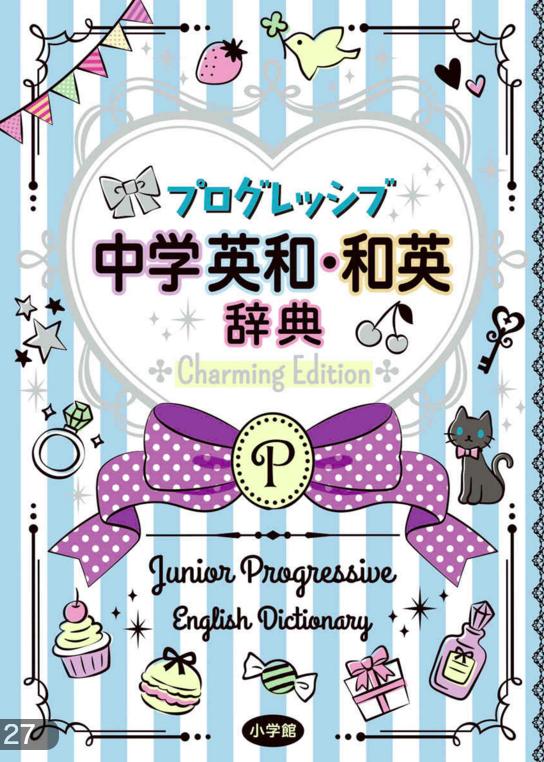 ♡かわいすぎる♡ 英和・和英辞典みつけました!