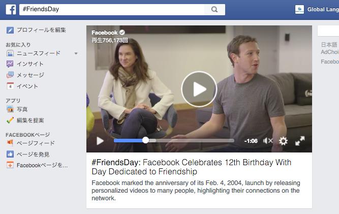 祝Facebook12周年!マーク・ザッカーバーグのコメントを音読してみました。