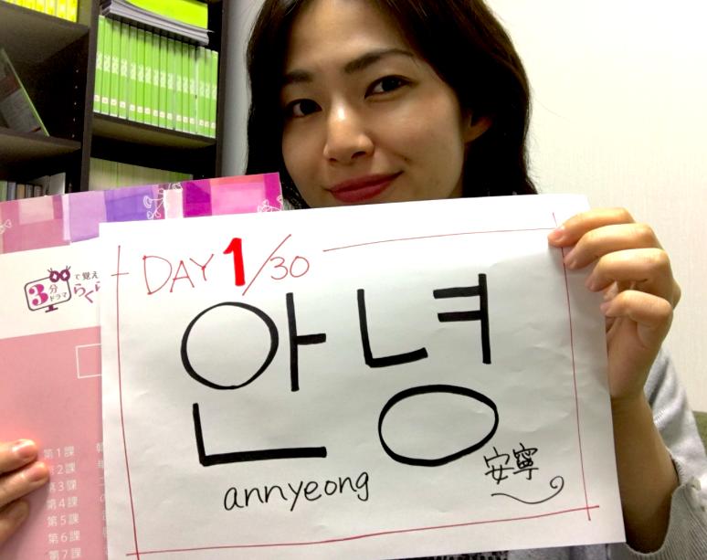 【短期間集中】外国語習得チャレンジ第二弾!30日間で韓国語に挑戦。