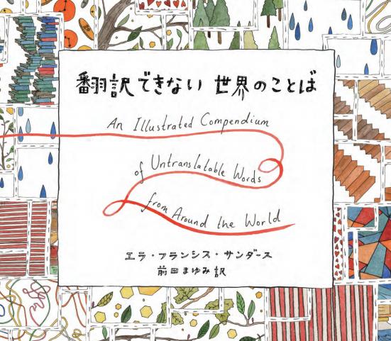 【話題の書】『翻訳できない世界のことば』が教えてくれる、新しくて心のこもった語学の学び方。