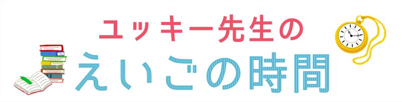 英語教材プロデューサー/ユッキー先生の英語日記