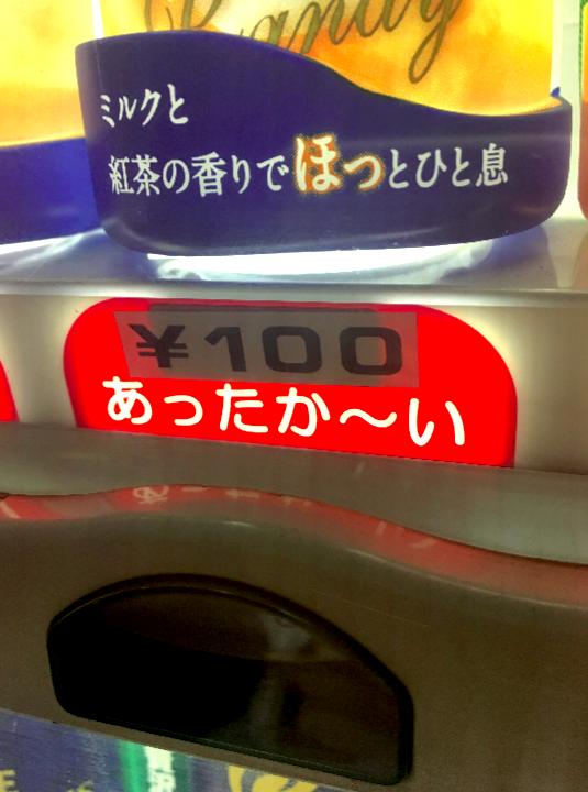 超COOLなのに【あったか〜い】日本の自販機。