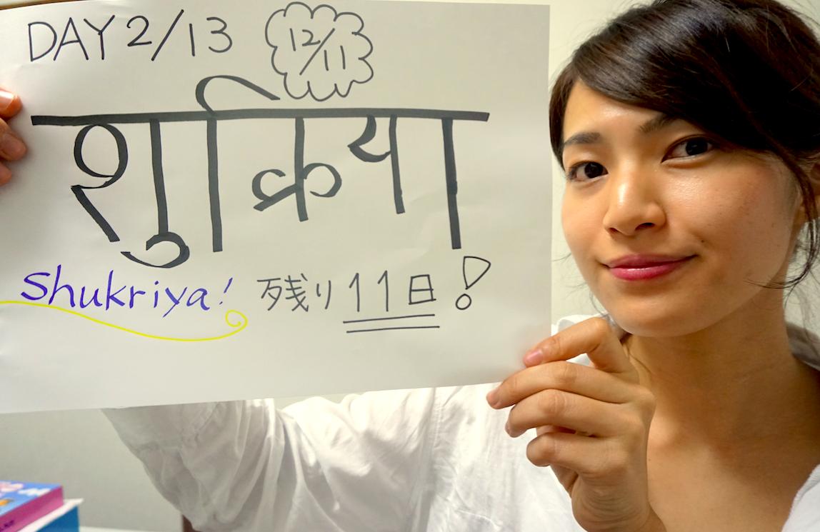 謎の単語「shukriya」の意味を突き止める!Facebookを入り口にしてゼロから外国語を学ぶ方法。