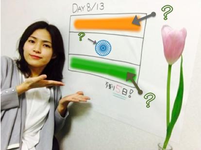 【オーディオブログ】国旗を知ればその国がみえる。インド国旗3色の意味、ご存知ですか?