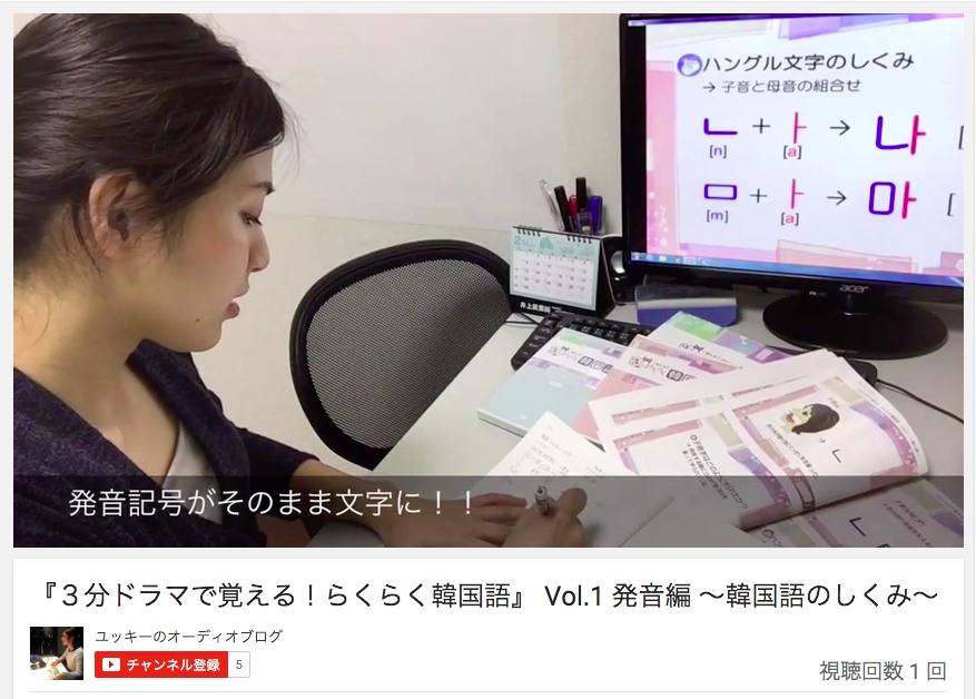 【YouTube】[n] + [i] =「니」韓国語のしくみとハングル文字。