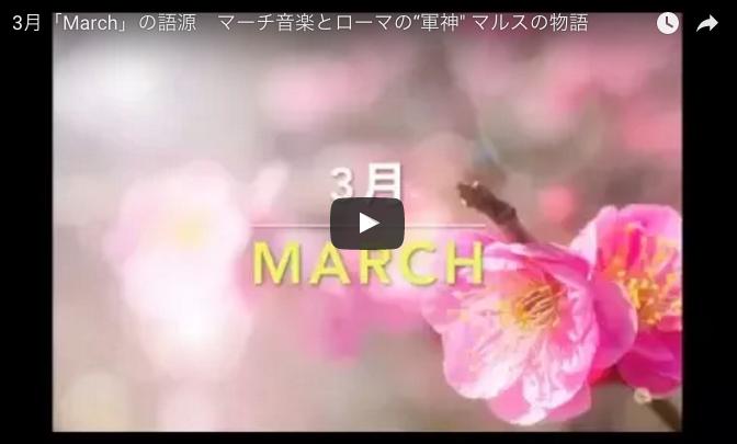【語源で楽しむ英単語】3月「March」とローマ神話の物語。
