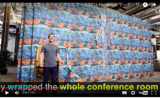 あのマーク・ザッカバーグもビックリ!今年の4/1にFacebookが全力で仕掛けたサプライズとは?