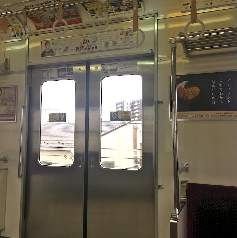 ★お知らせ★ 電車の中で見つけてください♪