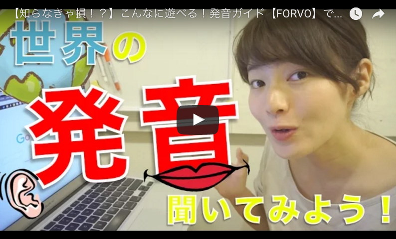 【動画】発音の常識を変えよう!世界の発音ガイド「FORVO」の使い方を徹底解説します。