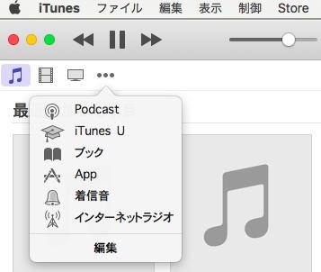 【iTunesユーザー必見】超簡単!「インターネットラジオ」を使って海外気分を演出する方法。