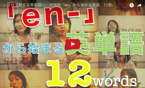 【映像で感じて覚える英語】「〜の状態にする」接頭辞enから始まる英単語、12ワード。
