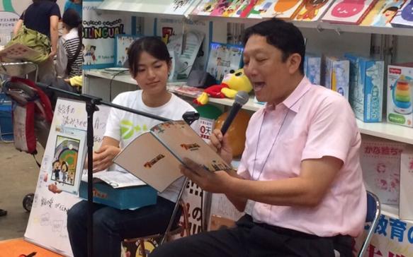 東京国際ブックフェアまとめ★最終日「読みきかせで育つ・伝わる5つのこと」大人も今日から実践したくなるヒントとは?