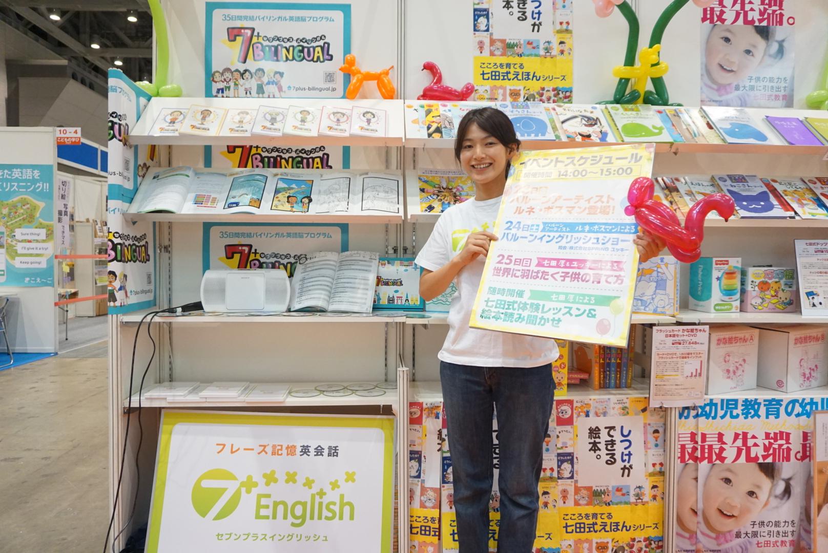 9/24(土)東京国際ブックフェア★本日は英語を使ったバルーンショーを開催します!
